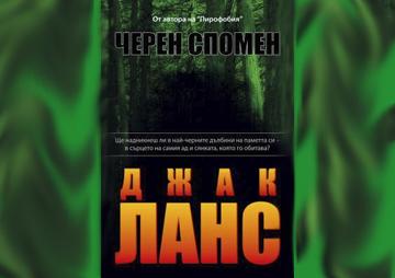 Dark Memory in Bulgaria