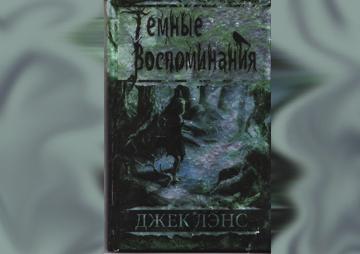 Pyrophobia & Dark Memory in Russia