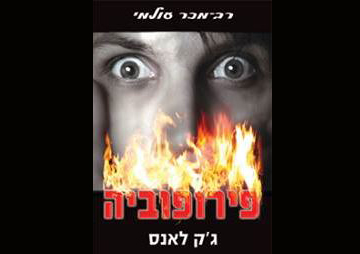 Pyrophobia in Hebrew