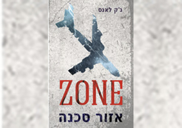 Zone in Hebrew